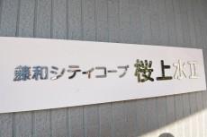 藤和シティコープ桜上水Ⅱ エンブレム