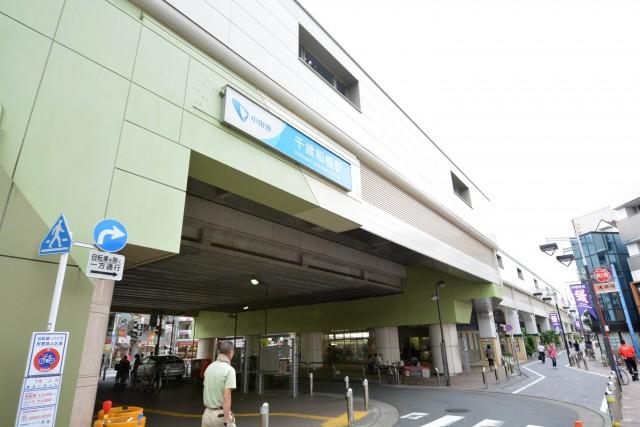 世田谷船橋パーク・ホームズ 最寄駅