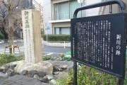 パークステージ茅場町 新川の跡