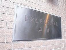 エクセルシオール麻布 館銘板