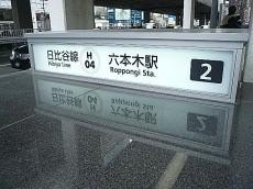 六本木東豊エステート 六本木駅