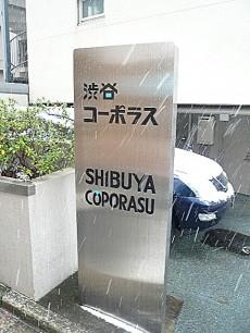 渋谷コーポラス 館銘板