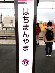 八幡山 (3)