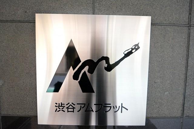 渋谷アムフラット エンブレム
