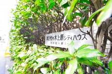 第二代々木上原シティハウス 館銘板