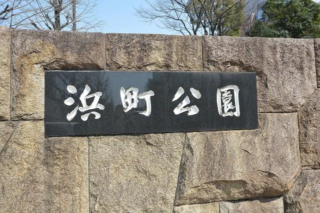 日本橋浜町公園グランドハイツ 周辺