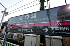 多摩川芙蓉ハイツ 矢口渡駅