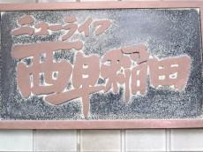 ニューライフ西早稲田 エンブレム
