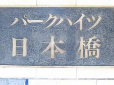 パークハイツ日本橋 エンブレム