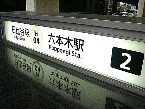 六本木グランドール 六本木駅