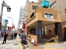 藤和ハイタウン上野 稲荷町駅