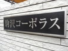 駒沢コーポラス 館銘板
