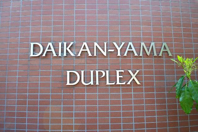 代官山デュープレックス 館名オブジェ