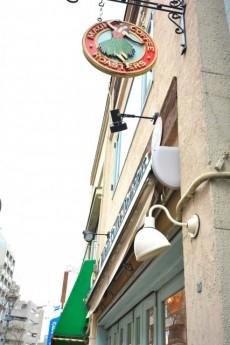 サンセール広尾 広尾散歩通りカフェ