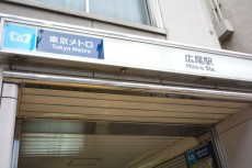 サンセール広尾 広尾駅