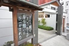 東武ハイライン第2芝虎ノ門 お寺1