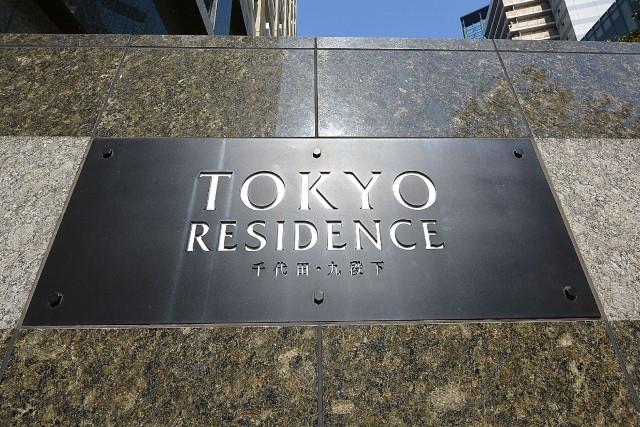 東京レジデンス 館銘板