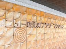 ニュー恵比寿フラワーマンション 館銘板