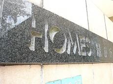 ホームズ緑が丘 館銘板