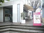 マンション第二恵比須苑 代官山駅周辺