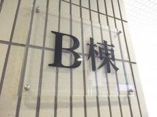 日本橋ニューシティダイヤモンドパレス B棟