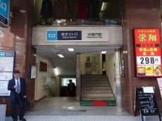 ライオンズマンション半蔵門 半蔵門駅