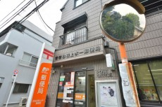 サンヴェール世田谷経堂 郵便局