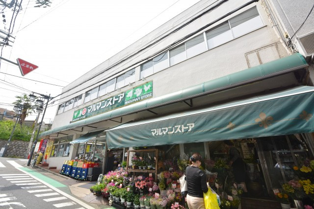 藤和参宮橋コープ スーパー