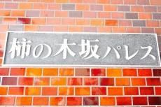 柿の木坂パレス エントランス