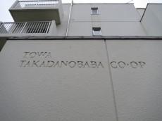 藤和高田馬場コープ 外観