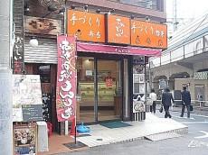 不動前駅周辺