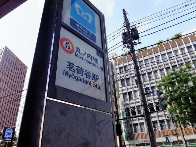 ライオンズマンション小石川第2 茗荷谷駅