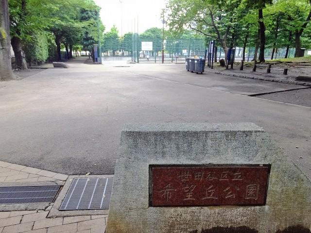 千歳船橋サマリヤマンション 公園
