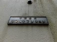千歳船橋サマリヤマンション エンブレム