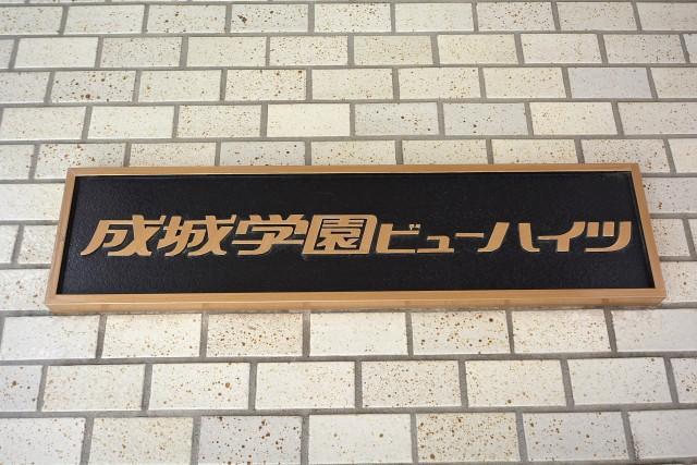成城学園ビューハイツ 館銘板