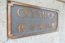オリンポス代々木公園 館銘板