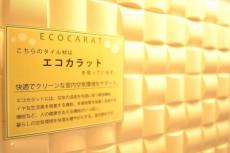 マンション五反田 9.7帖のダイニング エコカラット