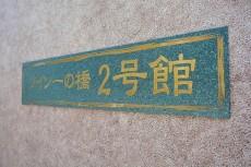 ツイン一の橋二番 館銘板