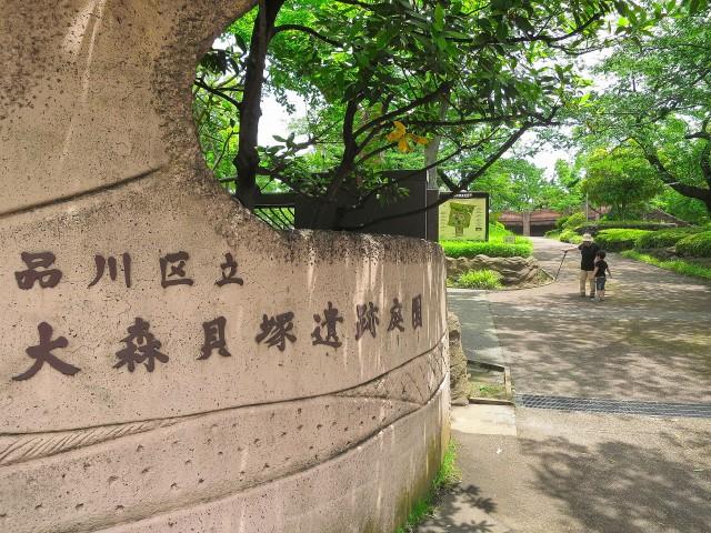 ニックハイム大森第2 貝塚公園