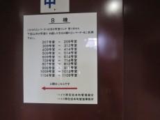 ハイツ神田岩本町 1F掲示