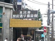 ヴェラハイツ広尾 恵比寿駅周辺