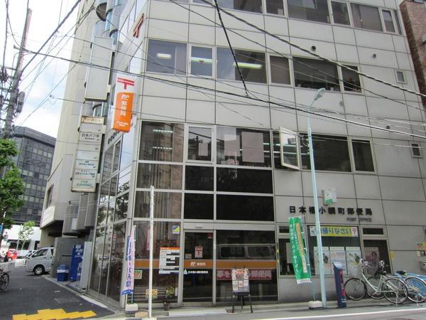 安田小網町マンション 郵便局