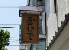 安田小網町マンション 人形町駅前