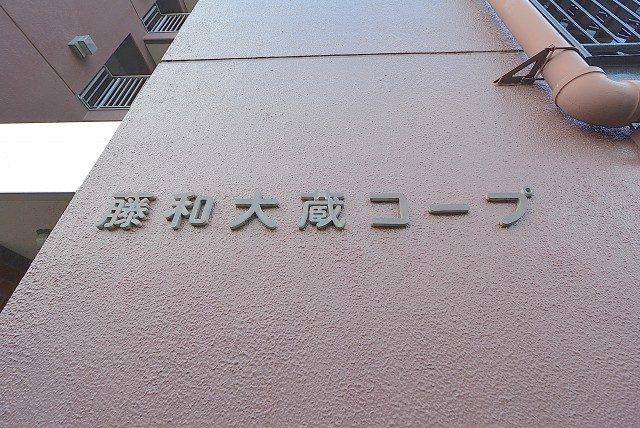 藤和大蔵コープ 外観