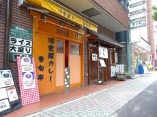ニューシティハイツ日本橋 1階飲食店