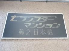 セブンスターマンション第二日本橋 館銘板
