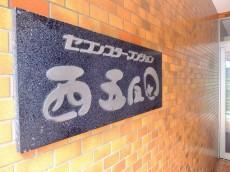セブンスターマンション西五反田 エンブレム