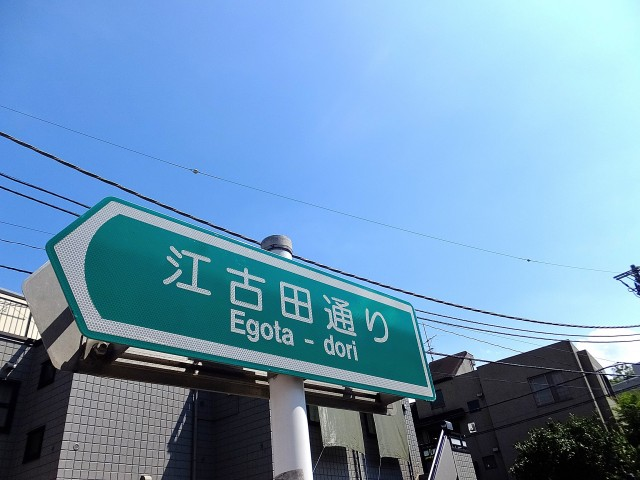 ヴィータローザ新江古田 道順