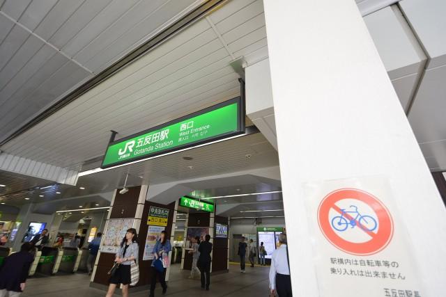 ハイラーク五反田 駅