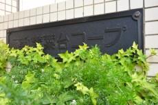 藤和青葉台コープ 館銘板